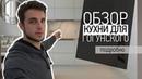 Обзор кухни для Виталия Гогунского!