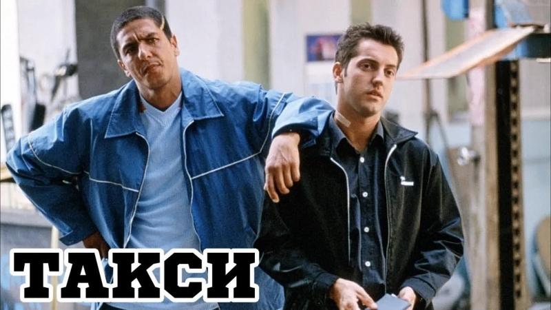 Takcи (1998) 7,9/10 КиноПоиск » Freewka.com - Смотреть онлайн в хорощем качестве