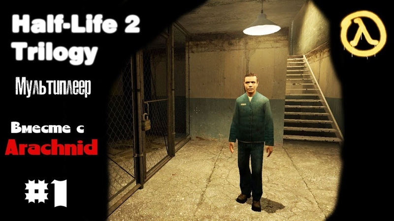 Half-Life 2 Trilogy 1 - Вместе с Arachnid - Let's Play