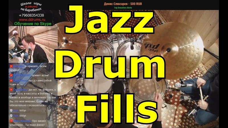Урок Ударных   Джазовые Брейки c Двойками   Рудименты Заполнения Фишки На Барабанах Drum Lesson