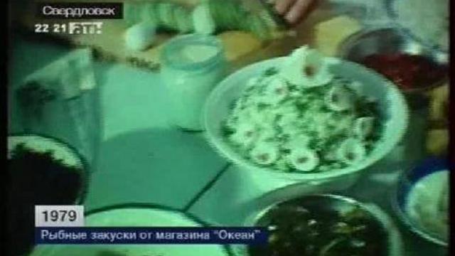 Свердловск. Рыбные закуски от магазина Океан. 1979 год.