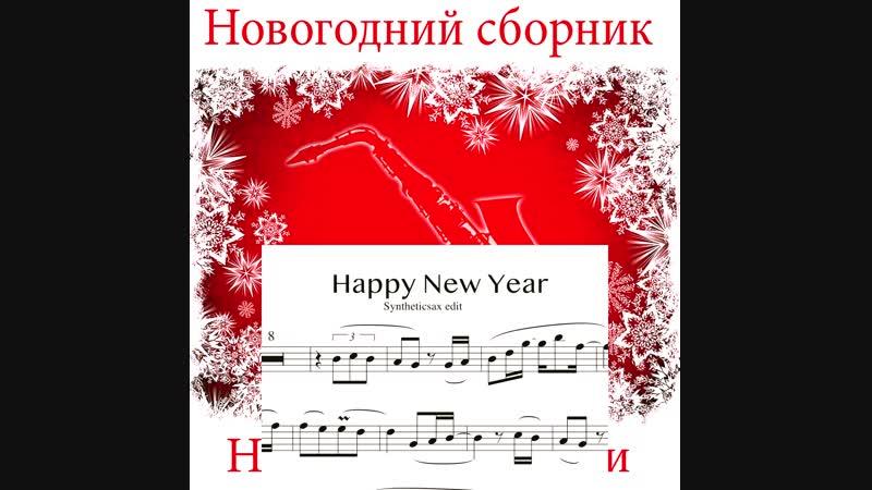 Сборник Новогодних минусовок с нотами для саксофонистов.