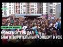 В Уфе прошел благотворительный концерт Моргенштерна под открытым небом Рифмы и Панчи