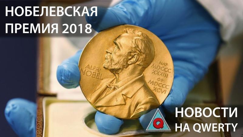 Нобелевская премия 2018 и планета Гоблин Главное на QWERTY