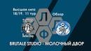 Brutale Studio 4:2 Молочный Двор. Высшая лига КЛДФ. 11 тур