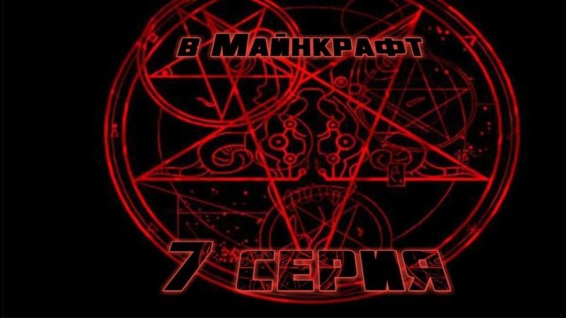 проклятье дьявола 7серия