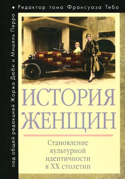 «История женщин на Западе. В 5 томах.