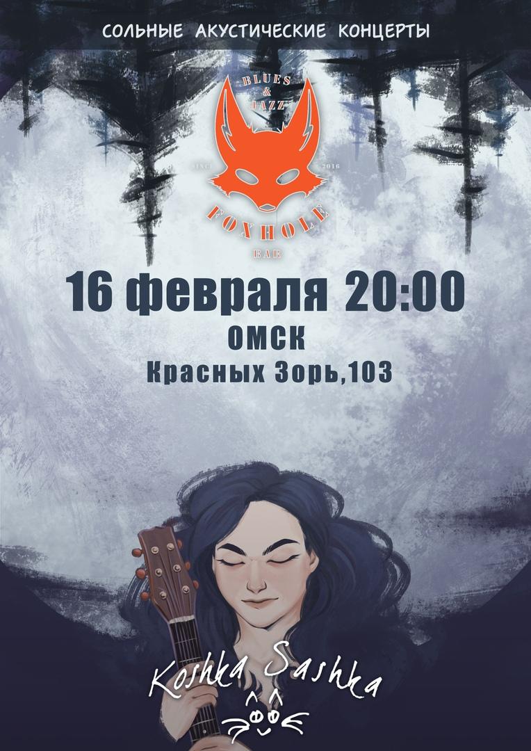 Афиша Омск Кошка Сашка в Омске