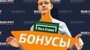 Большие бонусы в БК Лига Ставок Бонус за регистрацию Ligastavok