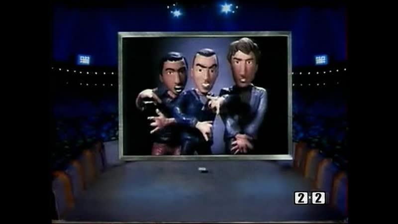 Backstreet Boys vs. Beastie Boys (2-й сезон) (February 4, 1999) - Celebrity Deathmatch