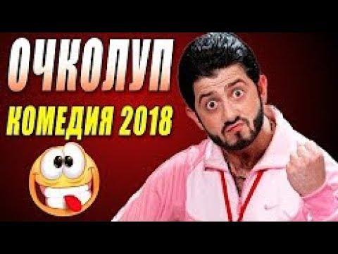 КОМЕДИЯ 2018 ОЧКОЛУП НОВЫЕ ФИЛЬМЫ 2018 РУССКИЕ КОМЕДИИ 2018