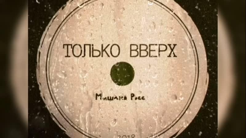 Мишаня Росс - Только вверх (2018)