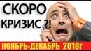 Прогноз Рубля, Нефти, Bitcoin и Forex на неделю 15-19 октября.