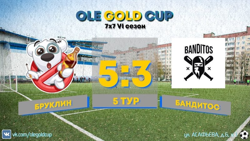 Ole Gold Cup 7x7 VI сезон. 5 ТУР. БРУКЛИН - БАНДИТОС