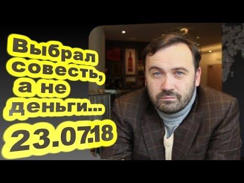 ♐Илья Пономарев - Выбрал совесть, а не деньги♐