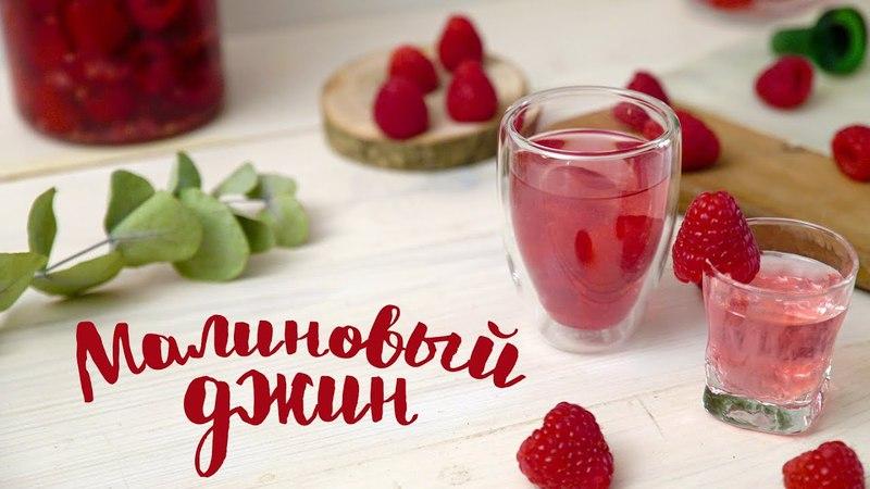 Джин на малине [Cheers! | Напитки]