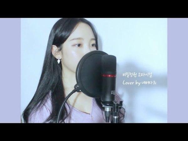 비밀정원(Secret Garden) - 오마이걸(OH MY GIRL) Cover by 네버다희 Never dahee