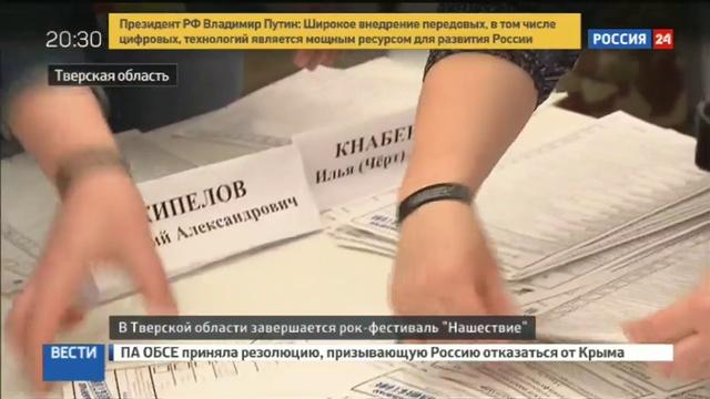 Новости на Россия 24 • Гости Нашествия не могут покинуть фестиваль из-за грязи