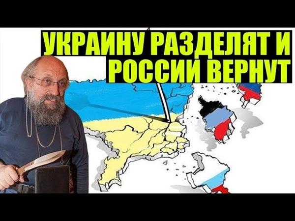 Поделят Украину и отдадут России: Вассерман рассказал о распаде Украины на девять частей