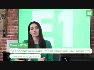 Дайджест новостей от «Е1». 9 выпуск