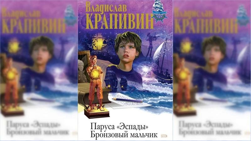Бронзовый мальчик, Владислав Крапивин 3 аудиосказка слушать