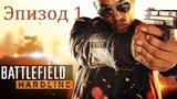 Прохождение Battlefield HARDLINE Часть 2.Эпизод 1Снова в школу.
