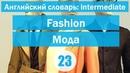 Fashion, buying clothes| Мода, покупка одежды| Английский словарь: уровень INTERMEDIATE || Урок 23