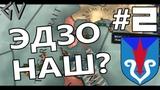 ВХОД В ЯПОНИЮ! - Айны #2 Europa Universalis IV