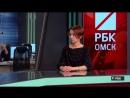 РБК Омск репортаж от 05 04 18