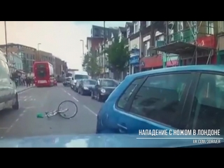 Нападение с ножом в Лондоне