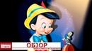 Пиноккио - Недооцененная игра от Дисней на Sega Mega Drive? (Обзор)