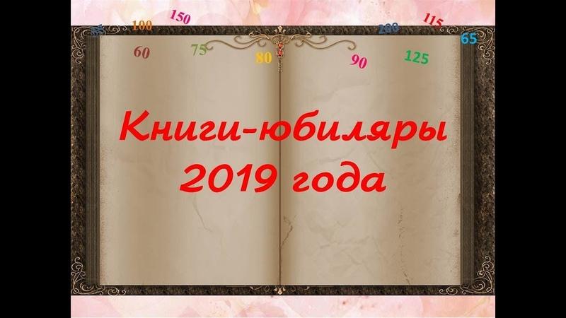 Мультимедийная презентация Книги юбиляры 2019 года