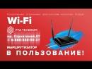 Wi fi маршрутизатор в пользование