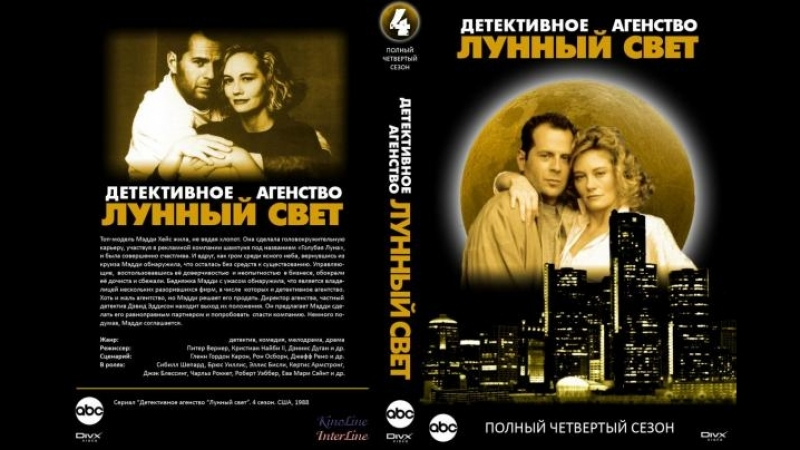 Детективное агентство Лунный свет 4 сезон 6 10 серии 1987