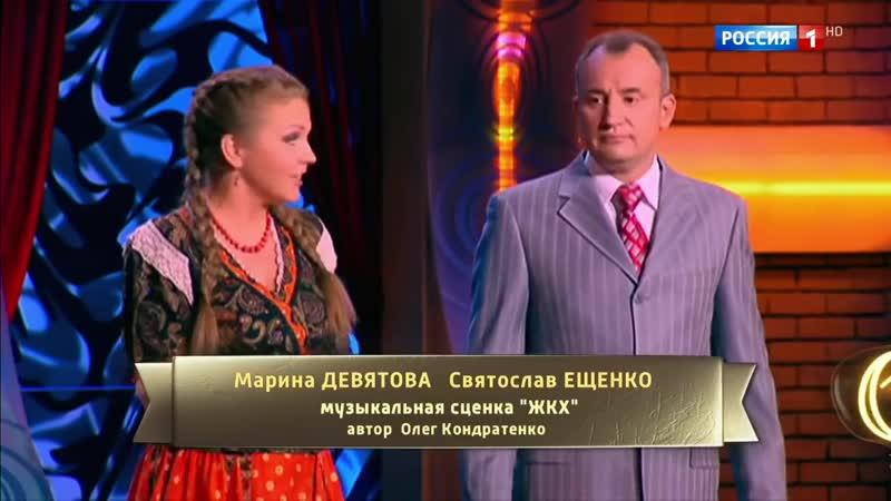 Марина Девятова и Святослав Ещенко - Музыкальная сценка ЖКХ. Смехопанорама