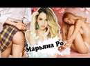 Марьяна Ро - первая фотосессия в MAXIM!