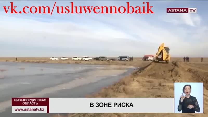 В Кызылординской области из-за возможности затопления в зоне риска 53 населенных(vk.com/usluwennobaik)