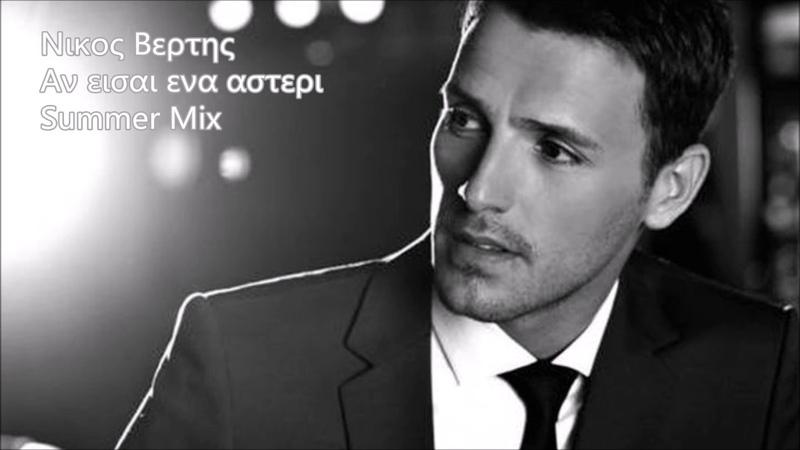 Nikos Vertis - An eisai ena asteri Summer Mix / Dj.Nikos Danelakis Best of Greece.