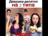 А к какому типу относишься ты????? Пиши ? #devchata_vine  Автор- vasilina_kat