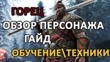 FOR HONOR - ГАЙД НА