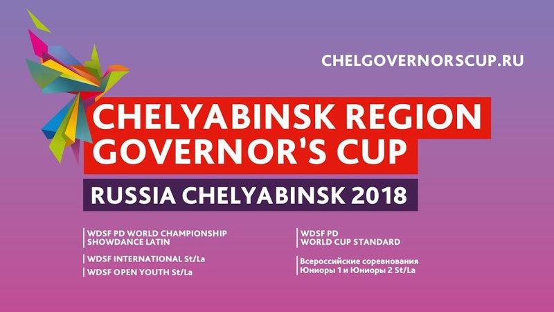 Dmitry Zharkov - Olga Kulikova | Show | Chelyabinsk Region Governors Cup 2018
