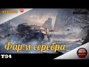 WoT СТРИМ Т34 ФАРМ СЕРЕБРА С ПЛЮШКАМИ