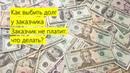 Как выбить долг у заказчика Заказчик не платит что делать