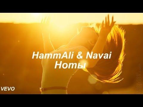 HammAli Navai - Ноты [Премьера клипа] 2018