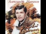 Александр Новиков - Снова пьют здесь, дерутся и плачут (стихи Сергея Есенина).
