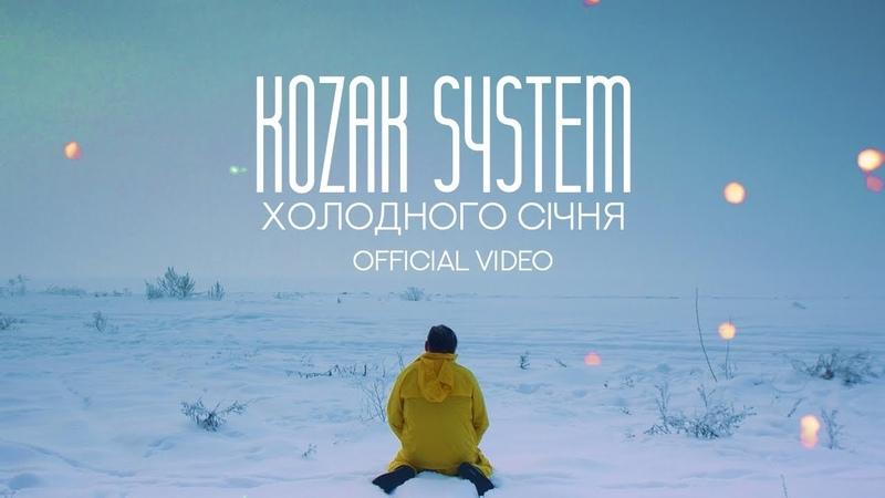 Kozak System - Холодного січня [official video]