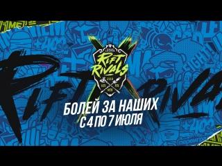 Rift rivals: групповая стадия, день 1