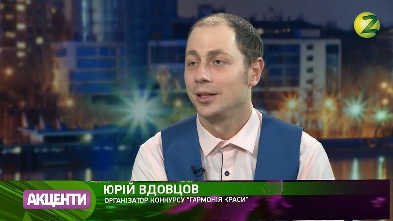 Юрій Вдовцов, организатор конкурсу Гармонія краси(11.12.2017)