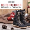 """Сеть обувных магазинов """"PODIO"""""""