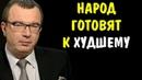 Народ готовят к ХУДШЕМУ Юрий Пронько
